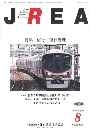 JREA JapanRailwayEngineers'Association 2020.8月号
