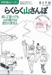yama54_06_recommend