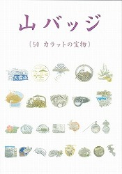 yama54_07_recommend