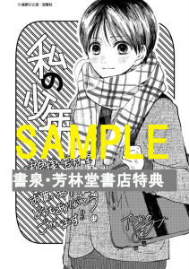 【SAMPLE】watashinoShonen04sh