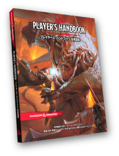 dnd_playershandbook