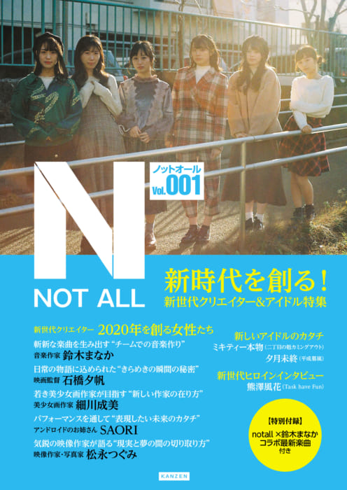 NOT ALL」創刊!全国リリースツアー@書泉ブックタワー(秋葉原) - 書泉 ...